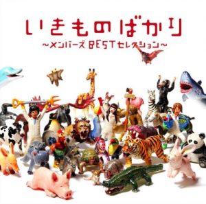 [Album] Ikimonogakari – Ikimonobakari ~Members BEST Selection~ [MP3/320K/ZIP][2010.11.03]