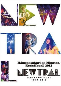 [Album] Ikimonogakari – Ikimonogakari no Minasan, Konnitour!! 2012 ~NEWTRAL~ [MP3/320K/ZIP][2013.03.27]