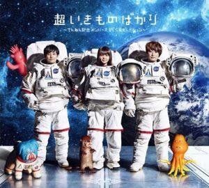 [Album] Ikimonogakari – Chou Ikimonobakari ~Ten-nen Kinen Members BEST Selection~ [MP3/320K/ZIP][2016.03.15]