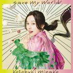 [Single] Minako Kotobuki – save my world [MP3/320K/ZIP][2019.01.09]