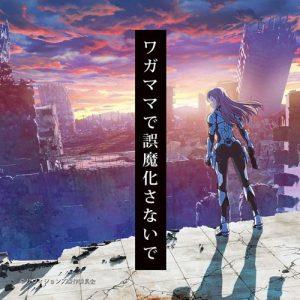 "[Single] THE ORAL CIGARETTES – Wagamama de Gomakasanai de ""revisions"" Opening Theme [MP3/320K/ZIP][2019.03.13]"