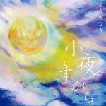 [Mini Album] Nagi Yanagi – Sayo Sugara [MP3/320K/ZIP][2018.12.23]