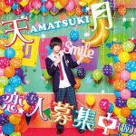 """[Single] Amatsuki – Koibito Boshuuchuu """"Shinkansen Henkei Robo Shinkalion THE ANIMATION"""" 4th Ending Theme [MP3/320K/ZIP][2019.01.16]"""