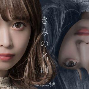 """[Single] Chiai Fujikawa – Kimi no Namae """"Tate no Yuusha no Nariagari"""" Ending Theme [MP3/320K/ZIP][2018.12.31]"""