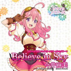 "[Single] Asami Imai – Believe in Sky ""Pastel Memories"" Opening Theme [MP3/320K/ZIP][2019.01.30]"