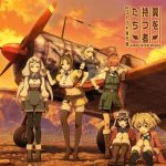 "[Single] Kotobuki Hikoutai – GIRLS WITH WINGS ""Kouya no Kotobuki Hikoutai"" Ending Theme [MP3/320K/ZIP][2019.01.30]"