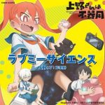 "[Single] Ueno (CV: Yu Serizawa) – Love Me Science ""Ueno-san wa Bukiyou"" 2nd Ending Theme [MP3/320K/ZIP][2019.01.29]"