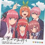 "[Single] Nakano-ke no Itsutsugo – Gotoubun no Kimochi ""Gotoubun no Hanayome"" Opening Theme [MP3/320K/ZIP][2019.01.30]"