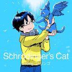 "[Single] Schrödinger's Cat adding kotringo – Unknown World ""My Roommate is a Cat"" Opening Theme [MP3/320K/ZIP][2019.02.22]"