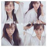 [Single] Tomomi Itano – Suki. to Iukoto [MP3/320K/ZIP][2019.02.13]