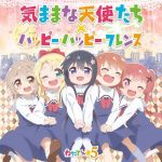 "[Single] WataTen☆5 – Kimama na Tenshitachi×Happy Happy Friends ""Watashi ni Tenshi ga Maiorita!"" Opening & Ending Theme [MP3/320K/ZIP][2019.01.30]"