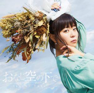 """[Single] Yuka Iguchi – Onaji Sora no Shita de """"Danmachi: Arrow of the Orion"""" Theme Song [MP3/320K/ZIP][2019.02.13]"""