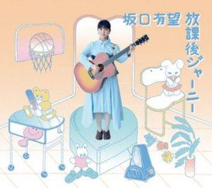[Mini Album] Ami Sakaguchi – Hokago Journey [AAC/320K/ZIP][2019.03.27]