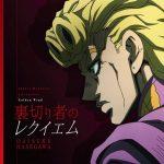 """[Single] Daisuke Hasegawa – Uragirimono no Requiem """"JoJo no Kimyou na Bouken: Ougon no Kaze"""" Opening 2 Theme [MP3/320K/ZIP][2019.03.20]"""