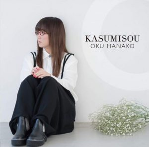[Album] Oku Hanako – Kasumisou [MP3/320K/ZIP][2019.03.20]
