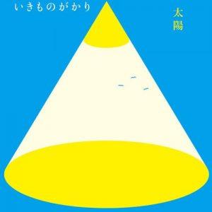 [Single] Ikimonogakari – Taiyou [MP3/320K/ZIP][2019.03.15]