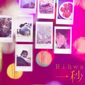 [Single] Rihwa – Ichibyou [AAC/256K/ZIP][2019.03.01]
