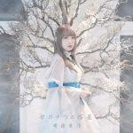"[Single] Yoshino Nanjo – Sayonara no Wakusei ""Grisaia: Phantom Trigger The Animation"" Ending Theme [MP3/320K/ZIP][2019.03.13]"