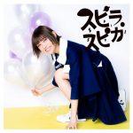 [Single] spira spica – Chiisana Yuki [AAC/256K/ZIP][2019.03.06]