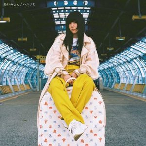 [Single] Aimyon – Haru no Hi [FLAC/ZIP][2019.04.17]