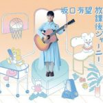 [Mini Album] Ami Sakaguchi – Hokago Journey [AAC/320K/ZIP][2019.03.27]