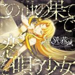 "[Single] Asaka – Konoyo no Hate de Koi wo Utau Shoujo ""Konoyo no Hate de Koi wo Utau Shoujo YU-NO"" Opening Theme [MP3/320K/ZIP][2019.04.24]"
