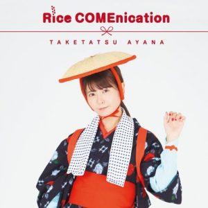 [Single] Ayana Taketatsu – RICE COMMUNICATION [MP3/320K/ZIP][2019.04.13]