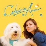 [Single] Celeina Ann – Aoizora to Watashi [MP3/320K/ZIP][2016.11.23]