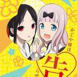 [Single] Chika Fujiwara (CV: Konomi Kohara) – Chikatto Chika Chika♡ (Kaguya-sama wa Kokuraseta Bonus CD Vol.2) [MP3/320K/ZIP][2019.04.24]