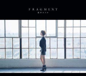 [Album] Eir Aoi – FRAGMENT [MP3/320K/ZIP][2019.04.17]