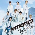 [Single] FANTASTICS from EXILE TRIBE – Flying Fish  [AAC/256K/ZIP][2019.04.03]