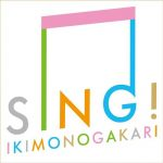 [Single] Ikimonogakari – SING! [MP3/320K/ZIP][2019.04.01]