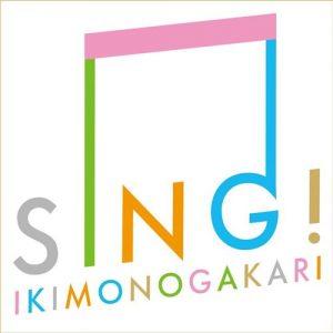 [Single] Ikimonogakari – SING! [MP3/320K/ZIP][2019.04.01]