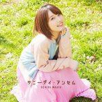 [Digital Single] Maaya Uchida – Sunny Day Anthem [MP3/320K/ZIP][2019.04.24]
