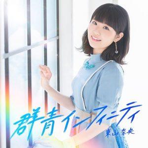 [Album] Nao Toyama – Gunjou Infinity [MP3/320K/ZIP][2019.04.03]