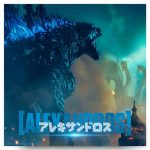 "[Single] [ALEXANDROS] – Pray ""Godzilla: King of the Monsters"" Theme Song [AAC/256K/ZIP][2019.05.13]"
