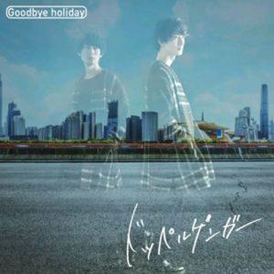 [Single] Goodbye holiday – Doppelganger [MP3/320K/ZIP][2018.01.24]