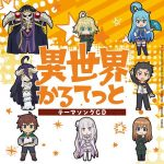 Isekai Quartet Opening & Ending Theme [MP3/320K/ZIP][2019.05.29]