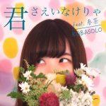 [Single] kobasolo – Kimi Sae Inakerya feat. Harutya [MP3/320K/ZIP][2017.06.28]
