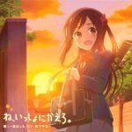 """[Single] Bocchi Hitori (CV: Chisaki Morishita) – Ne, Issho ni Kaero """"Hitori Bocchi no Marumaru Seikatsu"""" Ending Theme [MP3/320K/ZIP][2019.05.29]"""