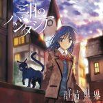 "[Single] Sangatsu no Phantasia – Cobalt World ""Kubikiri Cycle: Aoiro Savant to Zaregotozukai"" Opening Theme [Hi-Res/FLAC/ZIP][2016.12.14]"