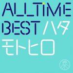 [Album] Motohiro Hata – All Time Best Hata Motohiro All Time Best [MP3/320K/ZIP][2019.06.14]