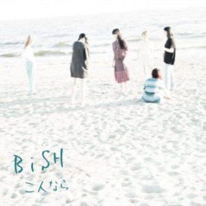 """[Single] BiSH – Futarinara """"3D Kanojo: Real Girl S2"""" Opening Theme [MP3/320K/ZIP][2019.01.30]"""