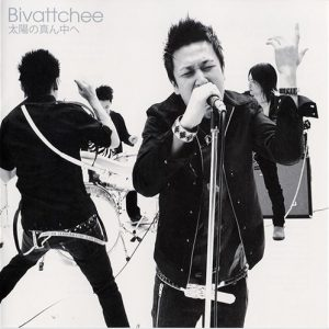"[Single] Bivattchee – Taiyou no Mannaka he ""Eureka Seven"" 3rd Opening Theme [MP3/320K/ZIP][2005.12.07]"