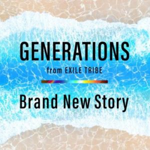 "[Digital Single] GENERATIONS from EXILE TRIBE – Brand New Story ""Kimi to, Nami ni Noretara"" Theme Song [MP3/320K/ZIP][2019.06.07]"