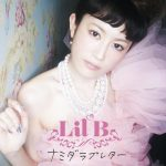 [Album] Lil'B – Namida Love Letter [MP3/320K/ZIP][2013.03.13]