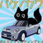 [Single] POLKADOT STINGRAY – Bakenokawa [MP3/320K/ZIP][2019.06.09]