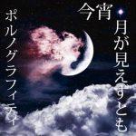 [Single] Porno Graffitti – Koyoi, Tsuki ga Miezu Tomo [MP3/320K/ZIP][2008.12.10]