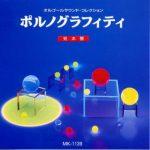 [Album] Porno Graffitti – Orugoru Sakuhin Shu [MP3/320K/ZIP][2005.??.??]