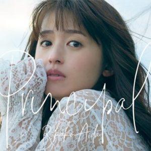 [Mini Album] Rikako Aida – Principal [MP3/320K/ZIP][2019.06.19]